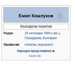 Емил_Кошлуков_–_Уикипедия_-_2019-07-13_12.13.41