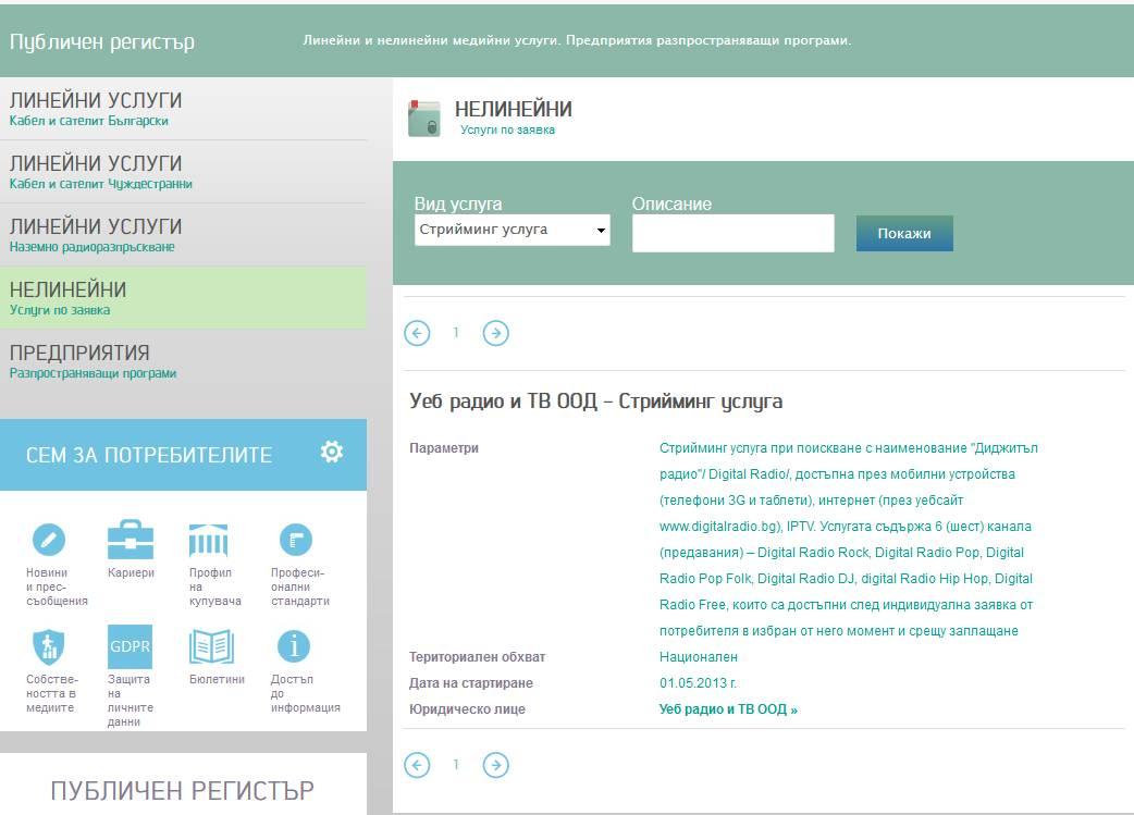 Публичен_регистър_-_2020-03-13_18.24.16