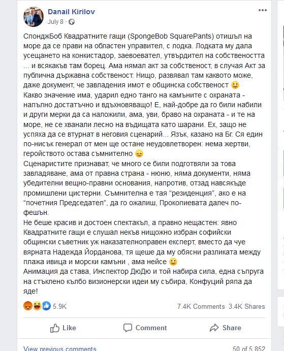 Danail_Kirilov_-_СпонджБоб_Квадратните_гащи_(SpongeBob..._-_2020-07-18_20.13.32