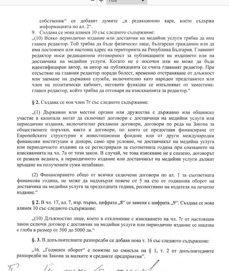 46-154-01-54.pdf_-_2021-09-02_12.37.54